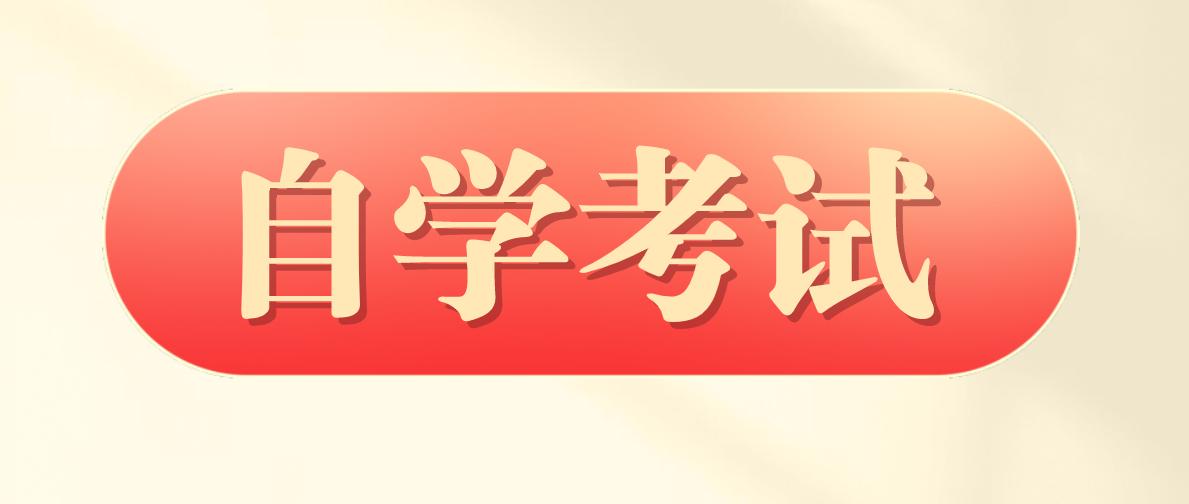 江苏自考本科一般要考哪几门课程