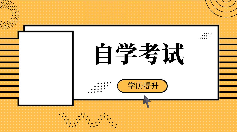 初中文凭自考大专要怎么做?
