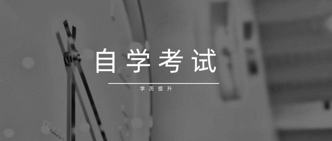 最新消息!2021年4月江苏自考报名时间公布