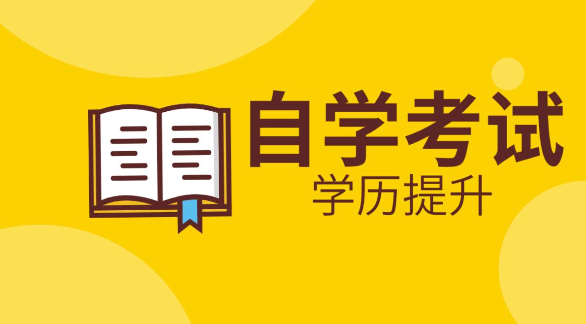 中专学历是否可以报考自考本科?