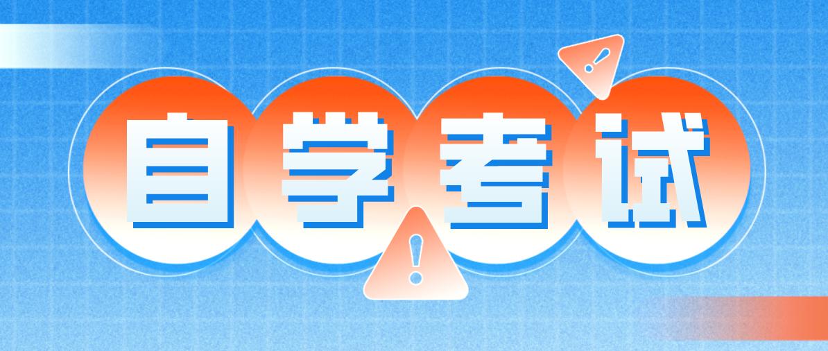 2021年深圳成人自考会很难吗?多久能毕业?
