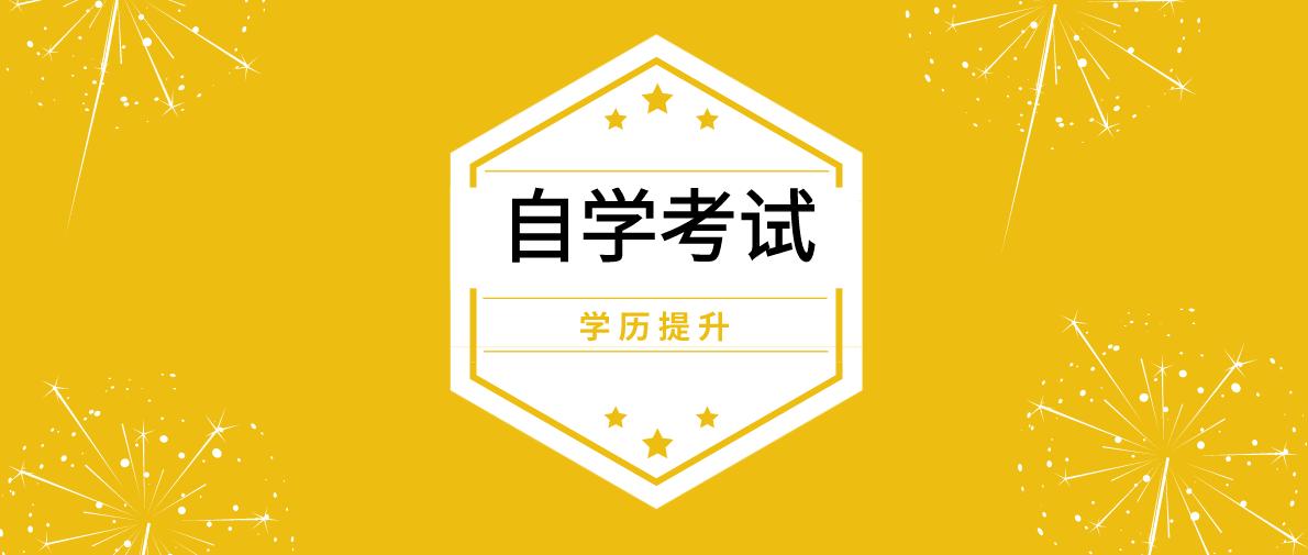 自考汉语言文学难度大吗?需要复习哪些考科目?