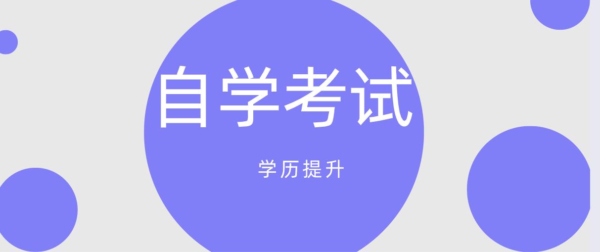 汉语言文学大专自考科目有哪些?