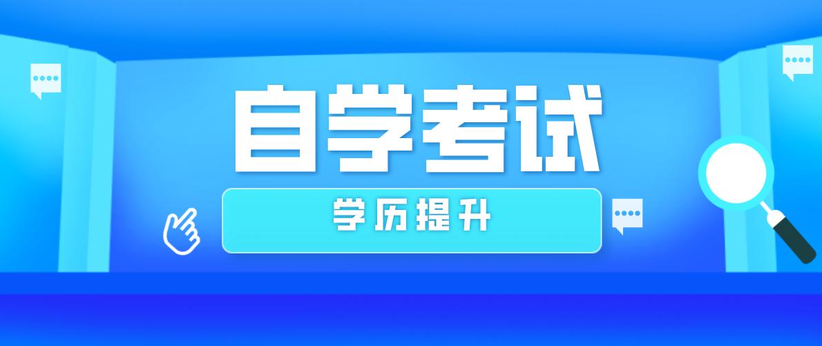 学历解惑:初中学历怎么自考本科