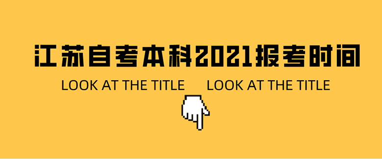 江苏自考本科2021年报名时间
