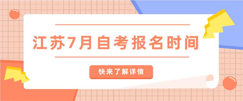 2021年江苏7月自考报名时间及考试时间