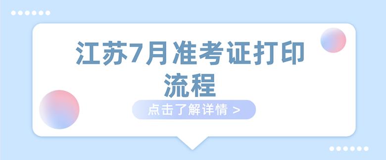 2021年江苏7月自考准考证打印流程
