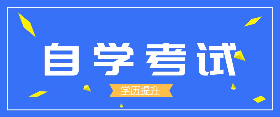 汉语文学专业自考本科考哪几门?汉语文学专业要考哪几门?
