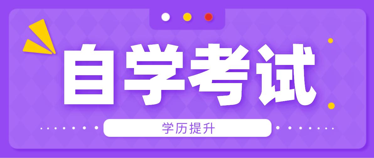 自考汉语言文学能考多少次?汉语文文学自考可以考几次?