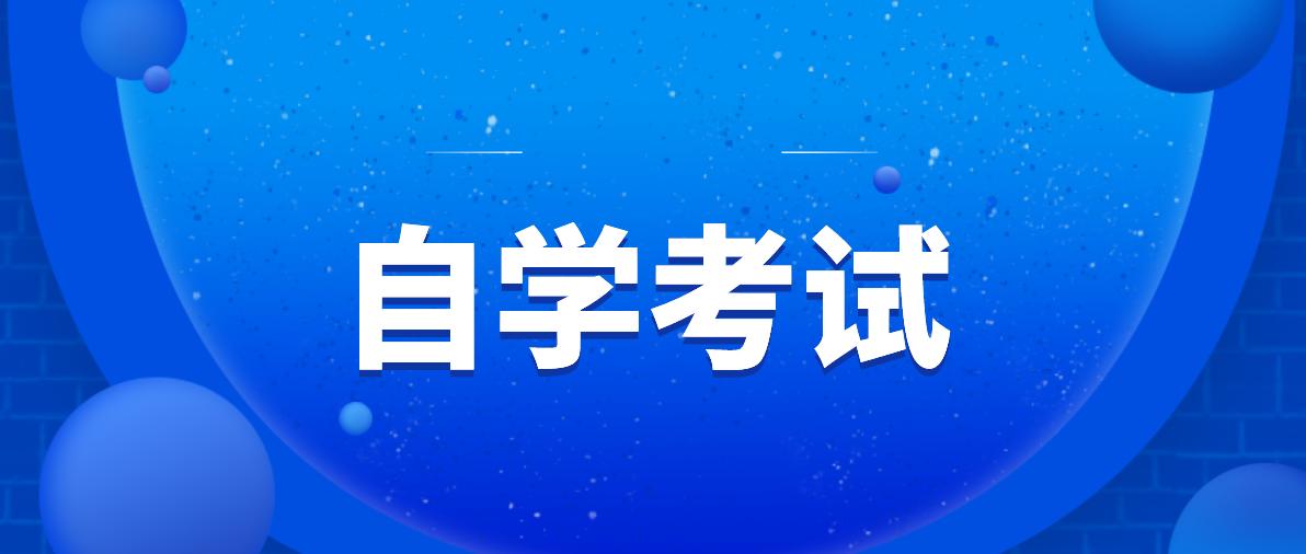 汉语言文学自考大专学习攻略分享