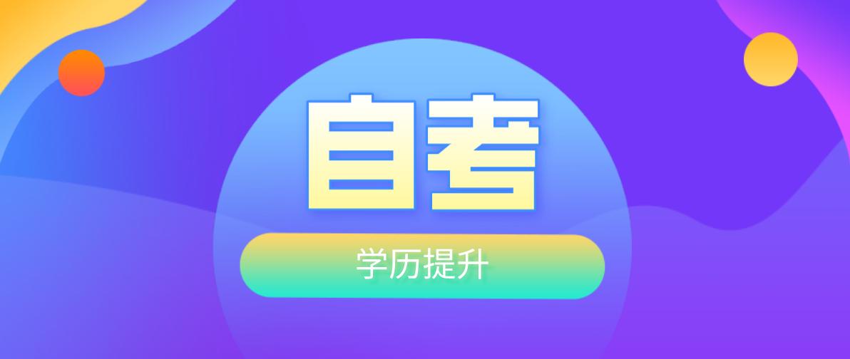 自考本科最容易的专业都有哪些?自考本科有日语专业吗?