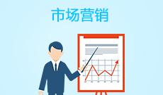 市场营销(本科)