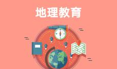地理教育(本科)