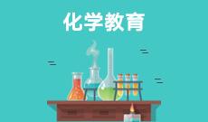 化学教育(本科)