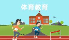 体育教育(本科)