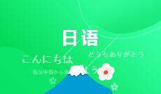 日语(大专)