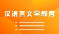 汉语言文学教育(本科)