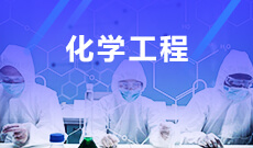 化学工程(本科)