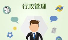 行政管理学(本科)