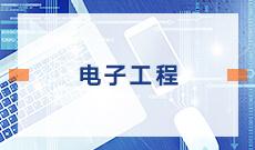 电子工程(本科)