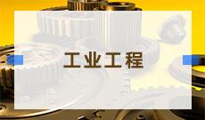 工业工程(本科)