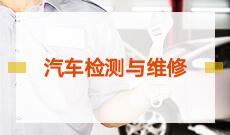 汽车维修与检测(本科)