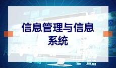 信息管理与信息系统(本科)