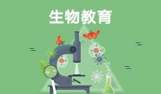 生物教育(本科)