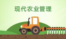 现代农业管理(本科)