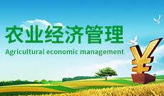 农业经济管理(大专)
