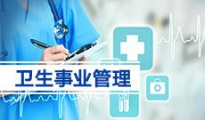 卫生事业管理(本科)